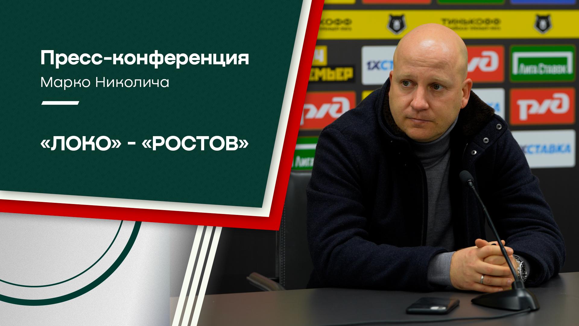 Пресс-конференция Марко Николича после матча с «Ростовом»