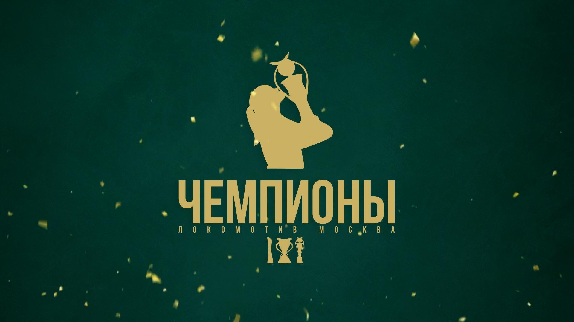 ЖФК «Локомотив» – три титула в 2021 году // Абсолютно лучшие!