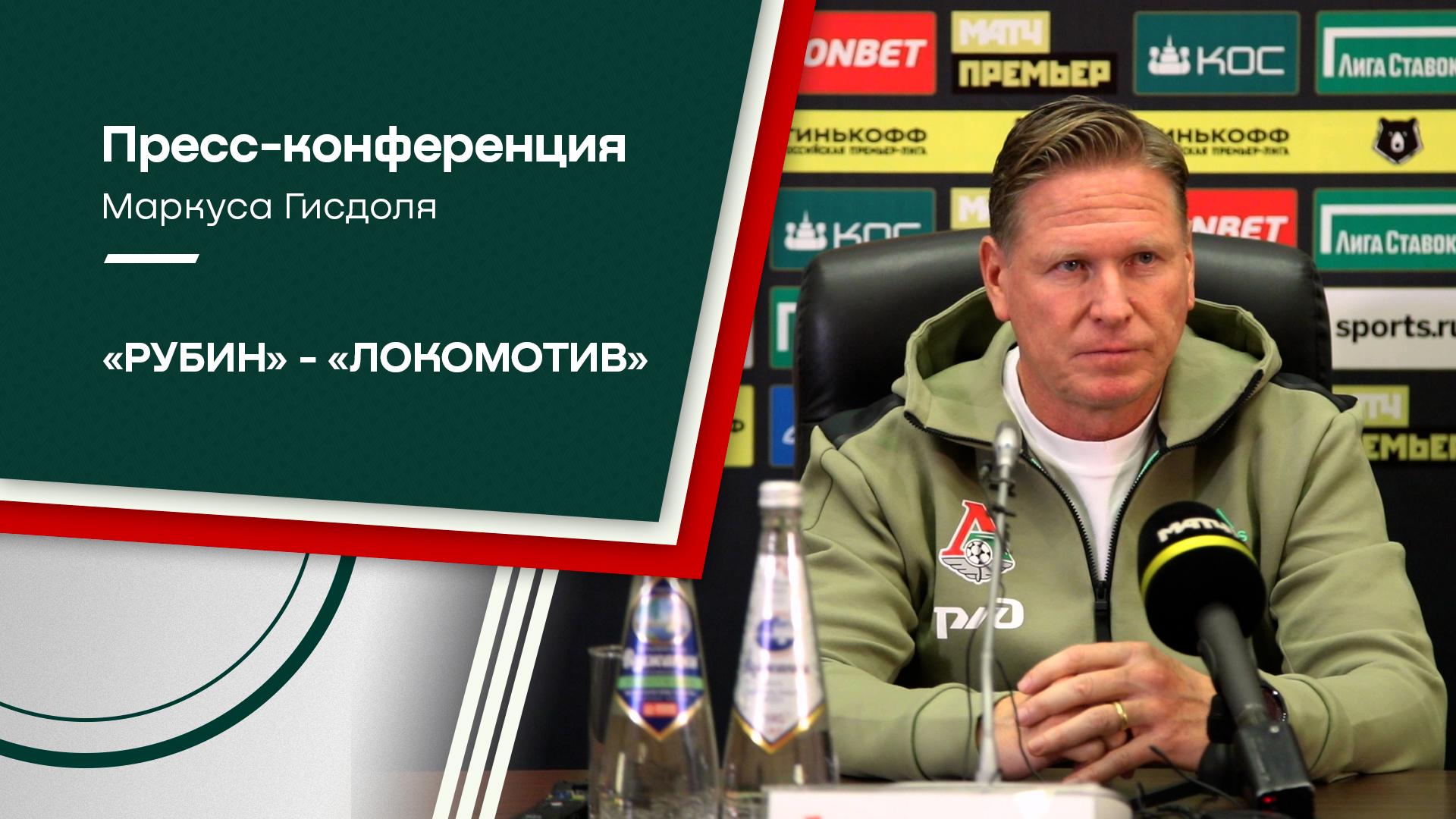 Пресс-конференция Маркуса Гисдоля после матча с «Рубином»