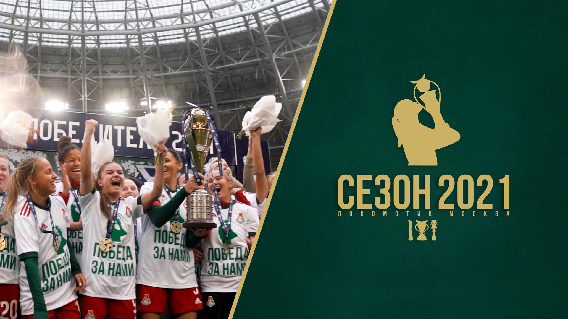 WFC Lokomotiv // The Triumphal Season