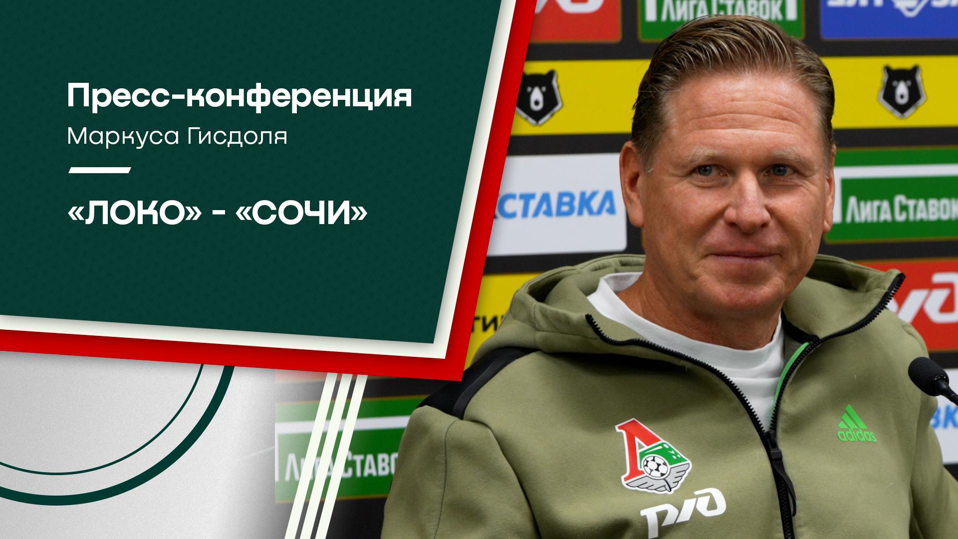 Пресс-конференция Маркуса Гисдоля после матча с «Сочи»