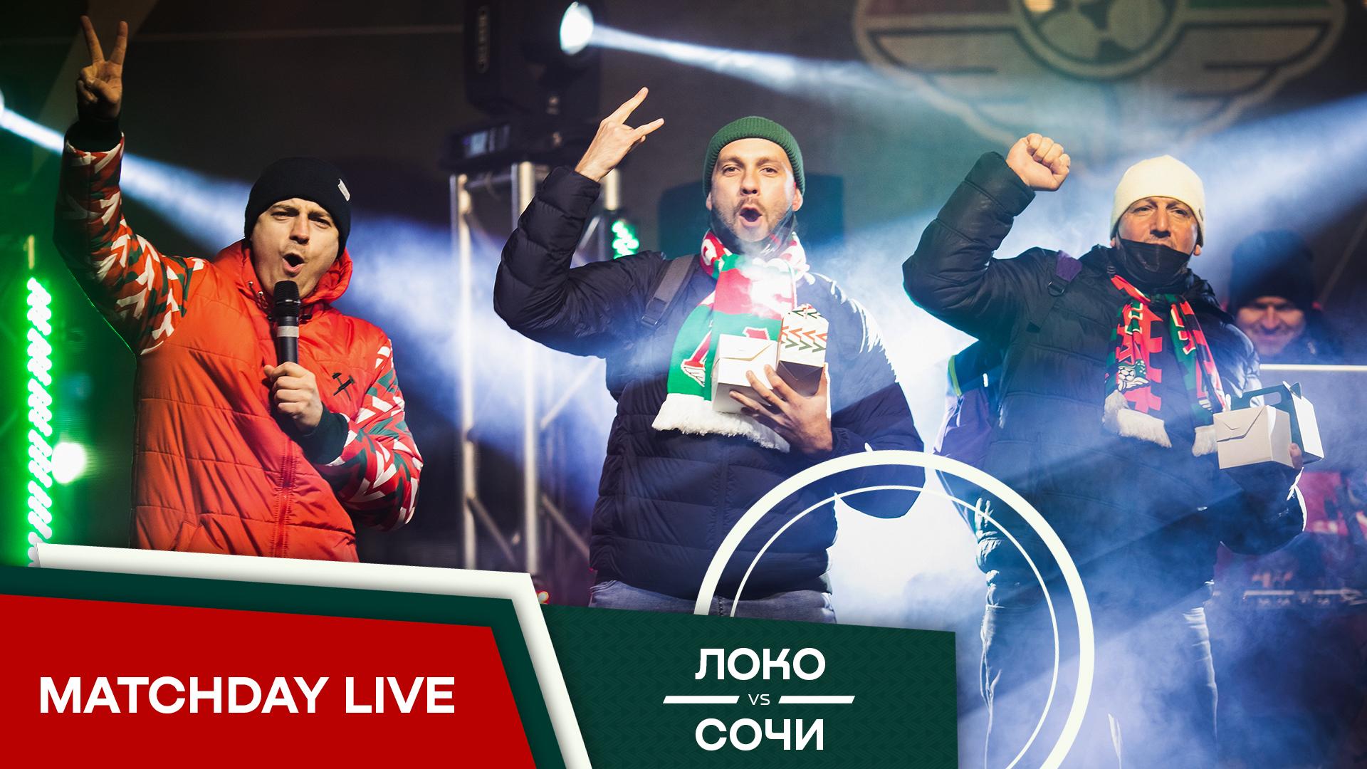 MATCHDAY LIVE // «Локомотив» – «Сочи» // 25.10.2021
